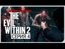 После этой игры ты будешь бояться поездов ● Evil Within 2 4 Nightmare/PC/Ultra Settings