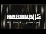 Hardballs - На тёмной стороне меня (2018) (Alternative metal, Hard'n'Heavy)