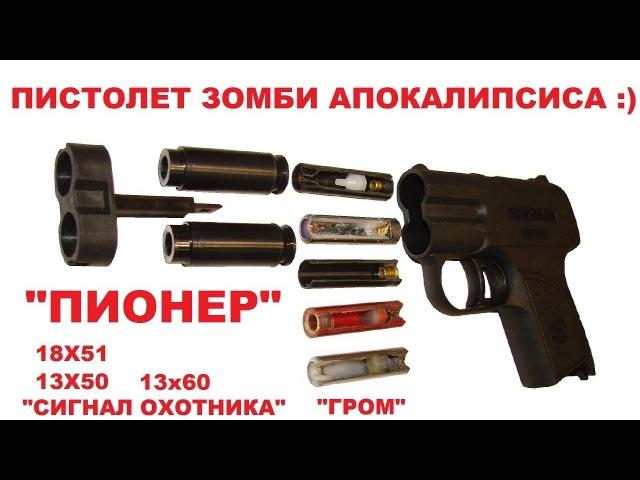 Супер оружейка №201 Пионер пистолет зомби апокалипсиса