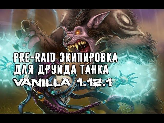 Pre-raid экипировка для Feral Друида (Танк) Vanilla 1.12.1