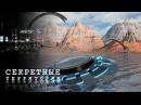 Секретные территории НЛО Иное древо HD 1080p