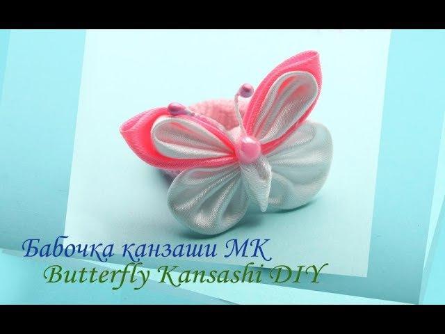 Бабочка канзаши МК/Butterfly Kansashi DIY