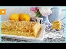 ИДЕАЛЬНЫЙ НАПОЛЕОН С АПЕЛЬСИНОВЫМ КРЕМОМ рецепт без яиц от Мармеладной Лисицы