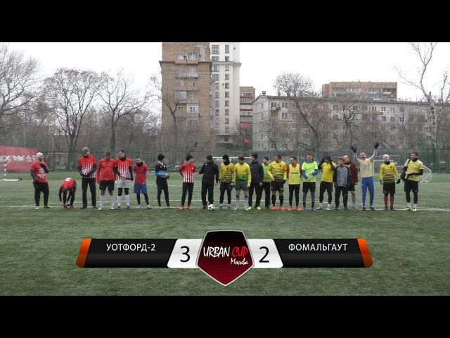 Уотфорд-2 3-2 Фомальгаут, обзор матча