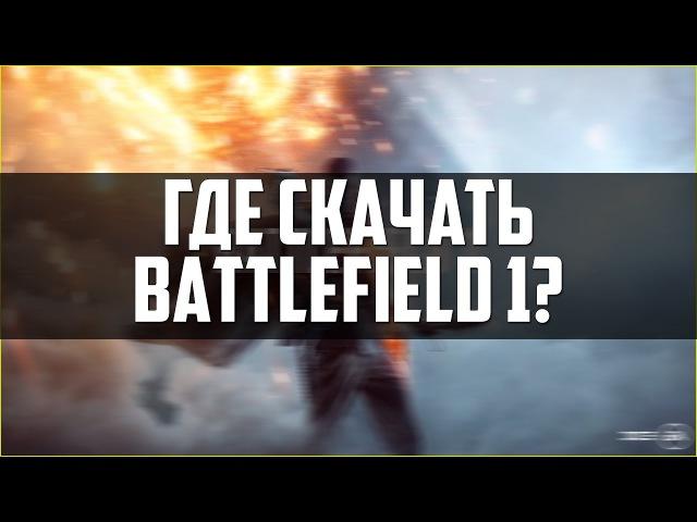Где скачать Battlefield 1 ПИРАТКУ 2018 РАБОЧИЙ МУЛЬТИПЛЕЕР