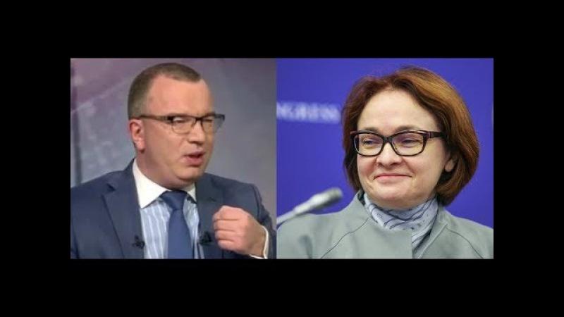 Набиуллина:Россияне, цены не растут! Это вам кажется!