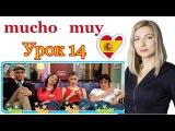 Различие между Mucho у muy. Урок 14. Испанский с