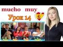 Различие между Mucho у muy Урок 14 Испанский с нуля по сериалу Экстра