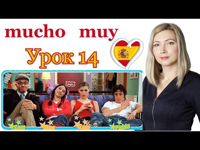 Различие между Mucho у muy. Урок 14. Испанский с нуля по сериалу Экстра.