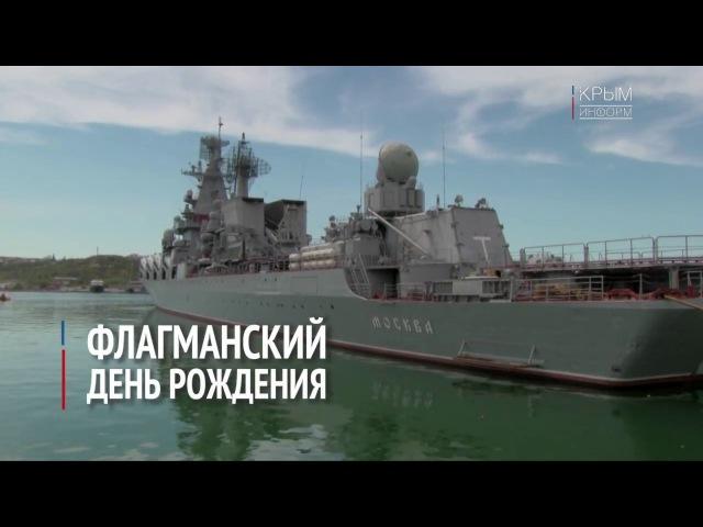 Крейсер Москва отмечает 35 лет службы