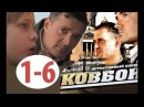Отличный фильм про оперов мииции Фильм КОВБОИ серии 1 6 детективный боевик криминальный о любви