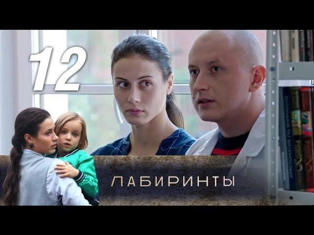 Лабиринты. 12 серия (2018) Новая мелодрама @ Русские сериалы