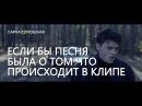 Если бы песня была о том что происходит в клипе ALEKSEEV Пьяное солнце Алексеев