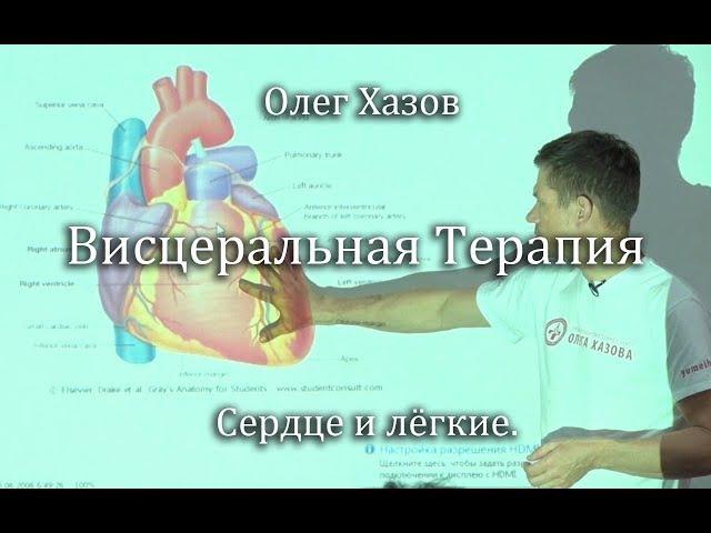 Висцеральная терапия. Сердце и легкие. Олег Хазов