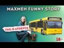 Maxmeh Story - FAIL в автобусе. Красивая девушка с таксой ОБЛАЖАЛАСЬ! РЖАЧ!
