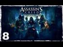 Xbox One Assassin's Creed Syndicate. 8 Идеальное преступление.
