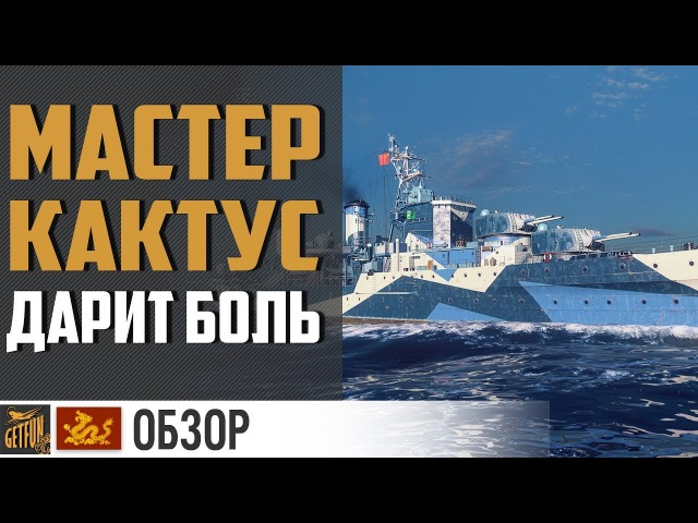 Крейсер Huang He. Тест не пройден [world of warships]