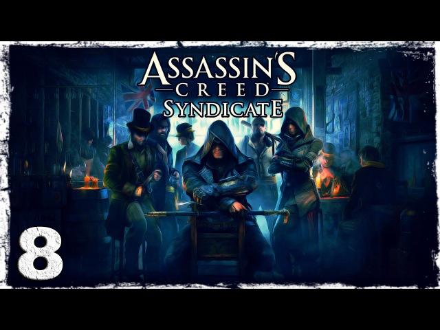 [Xbox One] Assassin's Creed Syndicate. 8: Идеальное преступление.