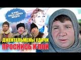 DJ DENIS RUBLEV &amp ЛАРИСА МОНДРУС - Джентльмены удачи (Проснись и пой)(Vj-Remake Video rmx)
