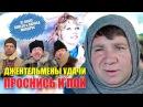 DJ DENIS RUBLEV ЛАРИСА МОНДРУС - Джентльмены удачи Проснись и пойVj-Remake Video rmx