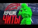 👿БЕСПЛАТНЫЙ ЧИТ на CS GO CHEAT CS GO HACK АИМ для КС ГО WH BHOP AIM RAGE LEGIT
