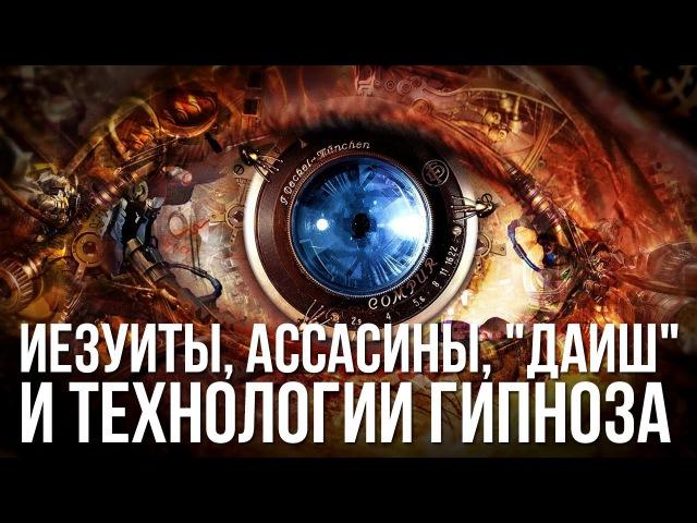 Владимир Колотов Алексей Богачев Иезуиты ассасины ДАИШ и технологии гипноза qu