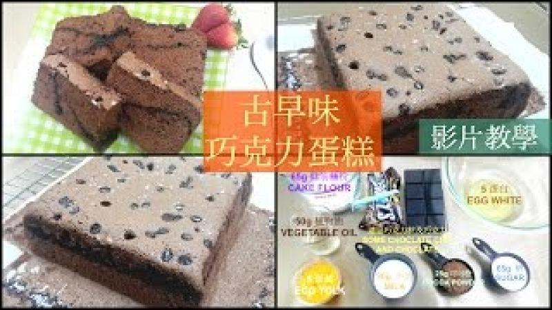 巧克力古早味蛋糕做法 HOW TO BAKE CHOCOLATE CASTELLA CAKE 집에서 구운 초콜릿 카스테라