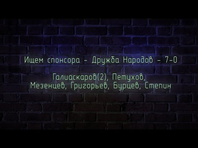Обзор матча Ищем спонсора - Дружба Народов - 7:0, IV Чемпионат Екабайт-УПИ по мин ...