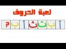 تعليم الحروف العربية للأطفال لعبة الحروف 1