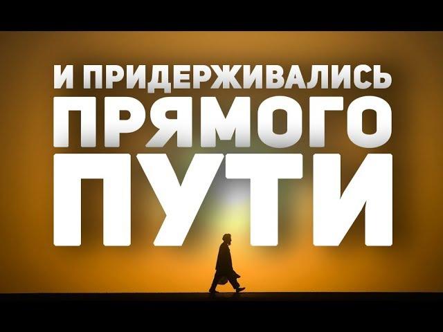 И ПРИДЕРЖИВАЛИСЬ ПРЯМОГО ПУТИ - Мухаммад хазрат Мифтахов