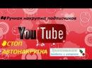 👐Ручная накрутка подписчиков Ютуб ✋СТОП АВТОНАКРУТКА