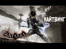 Прохождение Batman Arkham Knight на русском - DLC Блокада полицейского участка без коммен ...