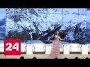 Открылся международный форум Горная Абхазия Россия 24
