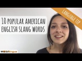 American English Slang 10 words to speak like a native