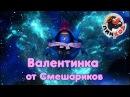 💖Валентинка от Смешариков 💖 Пин Код Смешарики