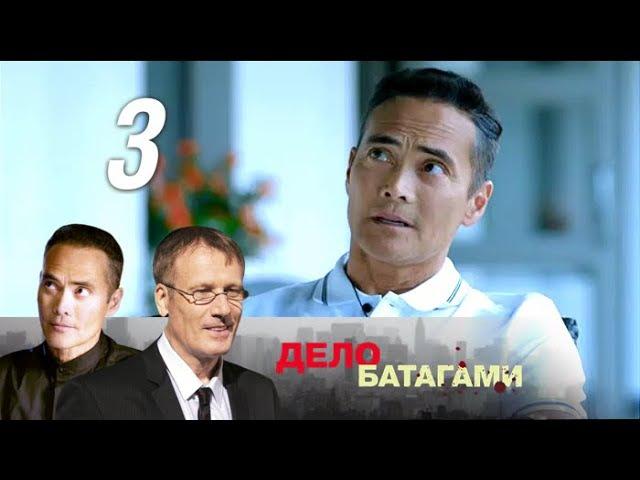 Дело Батагами. Продюсер - 3 серия (2014)