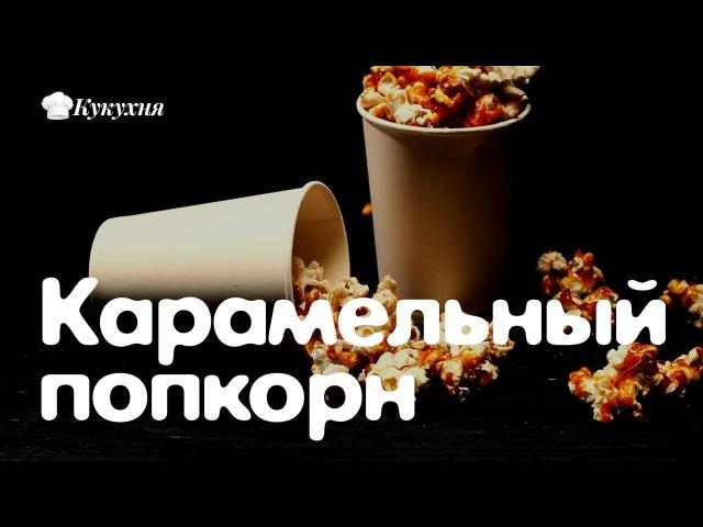 Попкорн с карамелью в домашних условиях без микроволновки как в кинотеатре!