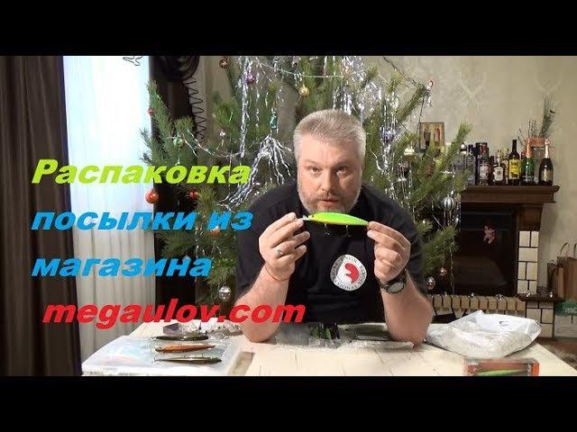 Рапаковка посылки из магазина Мегаулов