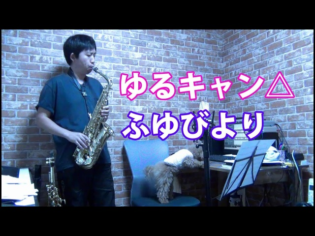 Yuru Camp - Furu Biyori - Alto Saxophone