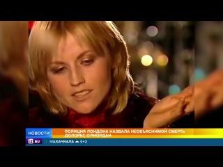 Музыканты и политики выражают соболезнования в связи со смертью вокалистки The Cra...