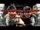 Взгляд Бездны - Краткий Обзор и Анализ фильма Воспоминания об убийстве (Я могу говорить. ч.1)