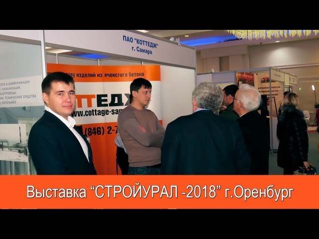 Выставка «СТРОЙУРАЛ - 2018» г. Оренбург