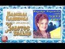 НАДЕЖДА КАДЫШЕВА ❀ ПОСВЯЩЕНИЕ ЗЕМЛЕ РУССКОЙ ❀ ВЕСЬ АЛЬБОМ ❀