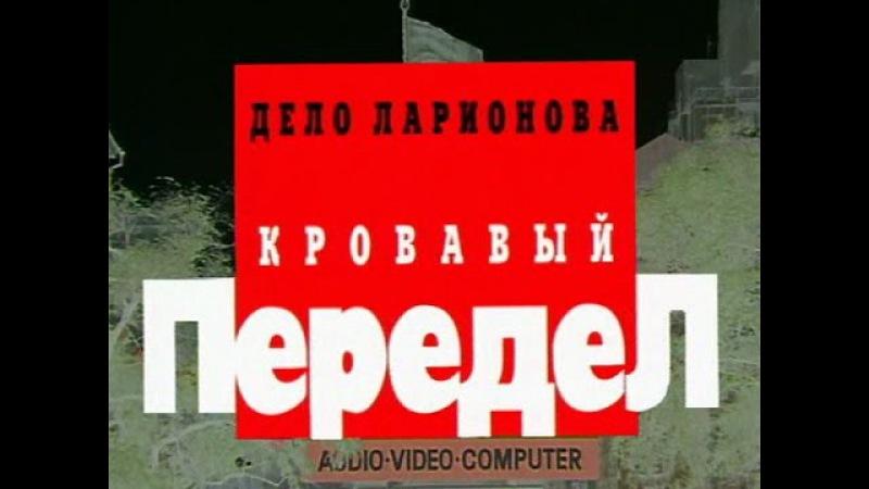 Криминальная Россия - Дело Ларионова - Кровавый Передел