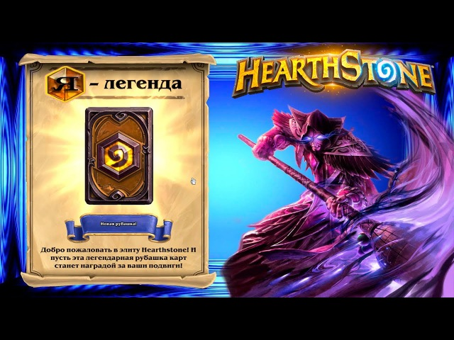 Легенда на Тэмпо Маге! Кик! Next legend! Play on Tempo Mage! Kac!