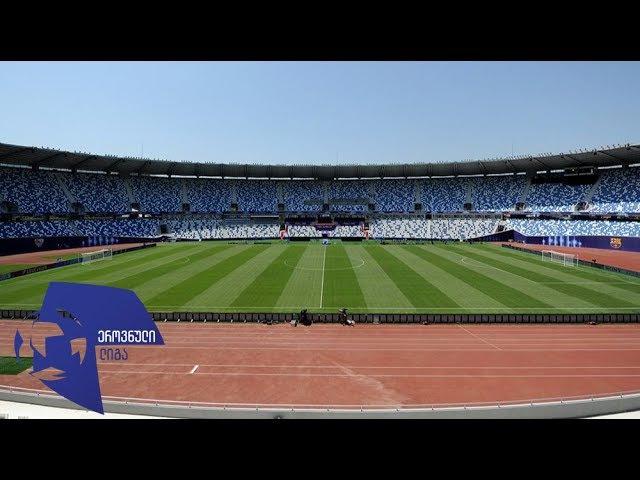 Стадионы, на которых играли в Высшей лиге Грузии в сезоне 2017 года