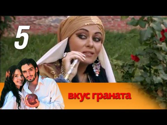 Вкус граната - 5 серия (2011)