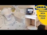 Покупки IKEA для кухни январь 2018. Детский стул и компьютерный стол от ИКЕА