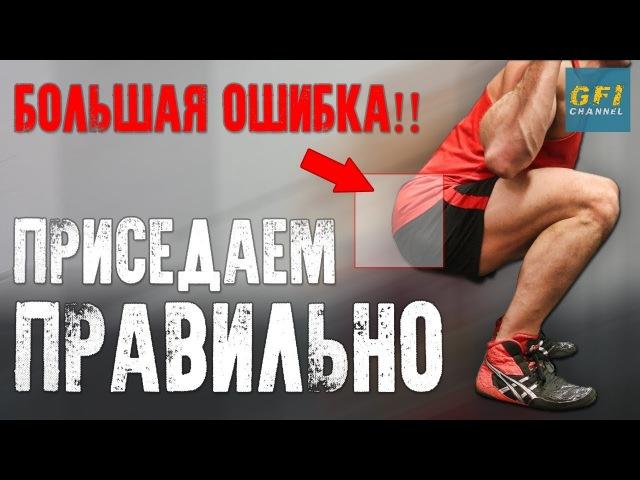 Как Правильно Приседать (ИСПРАВЛЯЕМ ОСНОВЫ) - Как Накачать Ноги (ЗалДом)