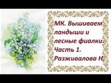 МК. Вышиваем ландыши и лесные фиалки. Часть 1. Ландыши. Бутоны и цветы.